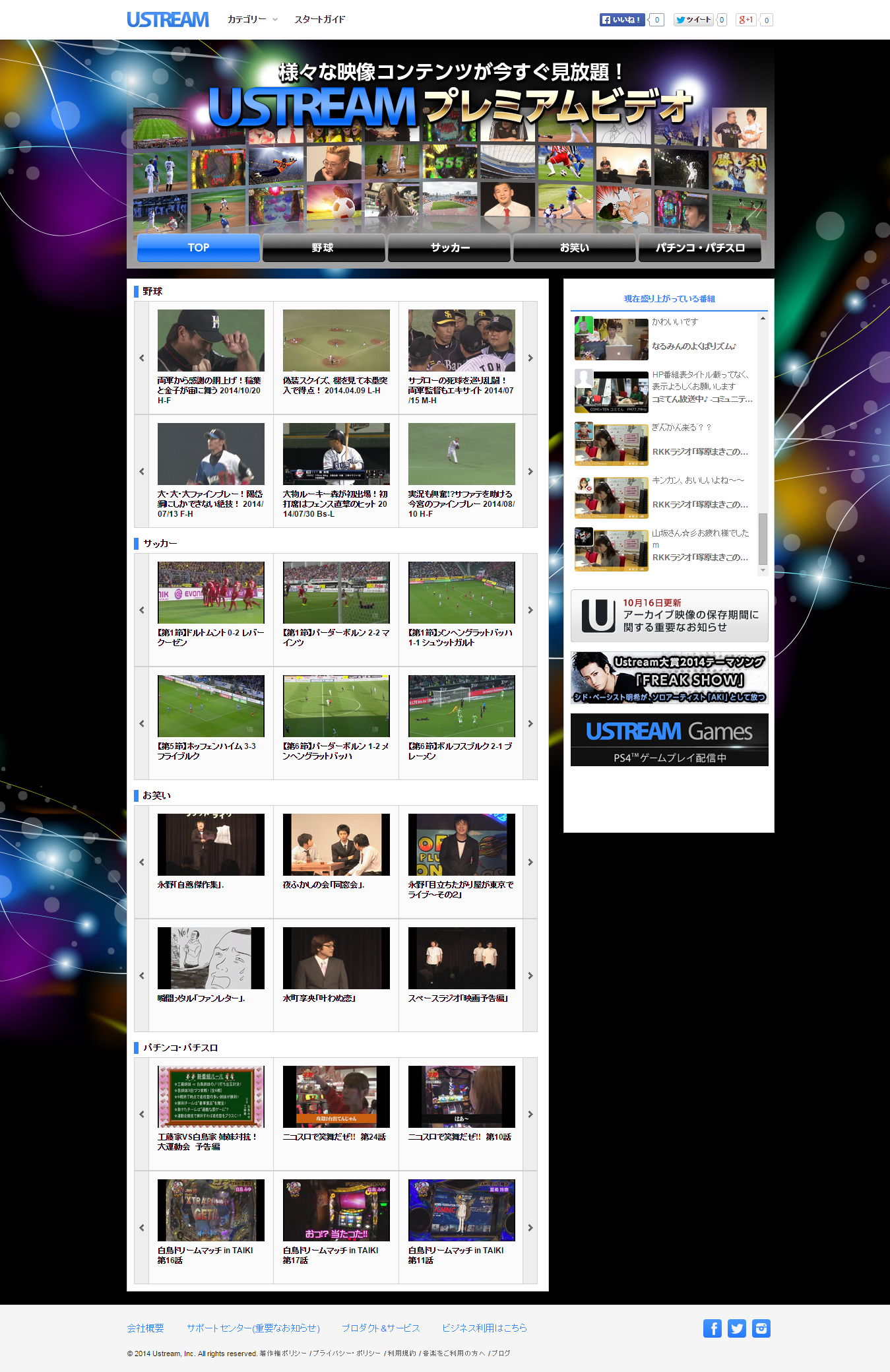 Ustream Premium Video Top Page